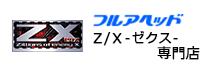 フルアヘッド Z/X-ゼクス-専門店