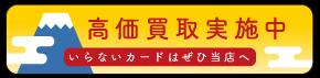 キッズカード販売・買取・通販専門店【フルアヘッド】
