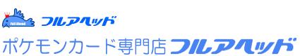 ポケモンカード販売・買取専門店【フルアヘッド】