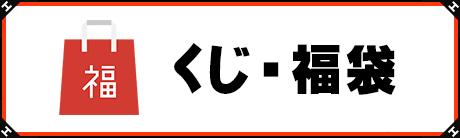 くじ・福袋