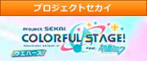 project SEKAI!