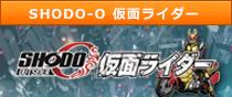 SHODO-O 仮面ライダー