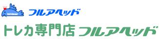 WIXOSS・ウィクロス専門店【フルアヘッド】