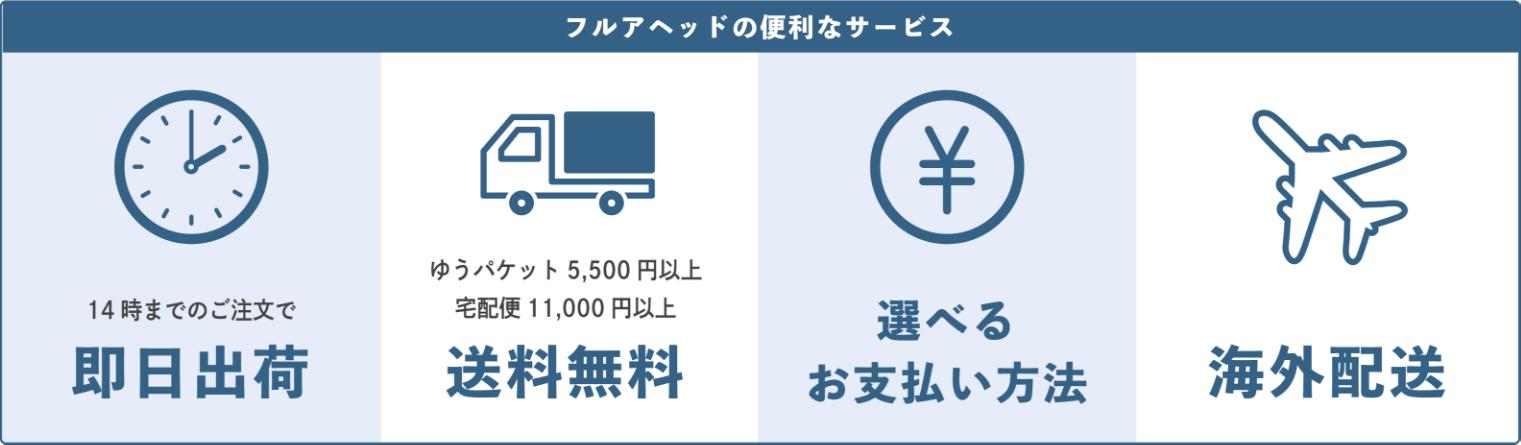 フルアヘッドの便利なサービス 14時までのご注文で即日出荷。ゆうパケット5,500円以上、宅急便11,000円以上送料無料。選べるお支払い方法。海外配送。