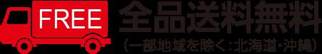 全品送料無料(一部地域を除く:北海道・沖縄)