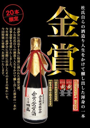 大吟醸四ッ星 金賞受賞酒