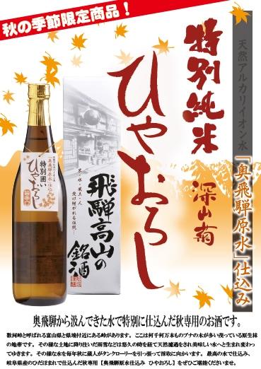 深山菊特別純米ひやおろし