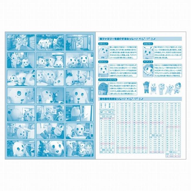 ふなっしー 手帳2020(特典定規付)15
