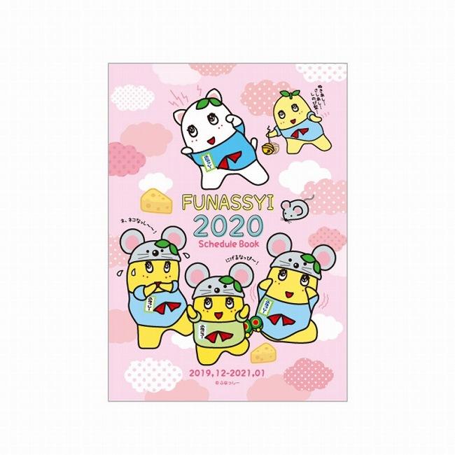 ふなっしー スケジュール帳2020 5