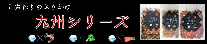 九州シリーズふりかけ新発売!