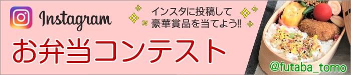 お弁当コンテスト開催