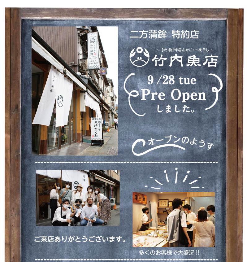 竹内魚天プレオープン1