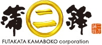 二方蒲鉾 FUTAKATA KAMABOKO corporation