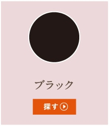 ブラック 探す