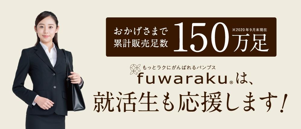 おかげさまで累計販売足数150万足 ※2020年9月現在 fuwaraku(フワラク)は就活生も応援します!