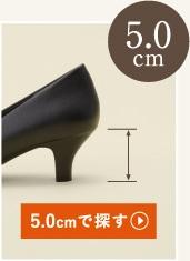 5.0cmで探す