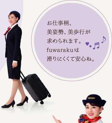 お仕事柄、美姿勢、美歩行が求められます。fuwarakuは滑りにくくて安心ね。