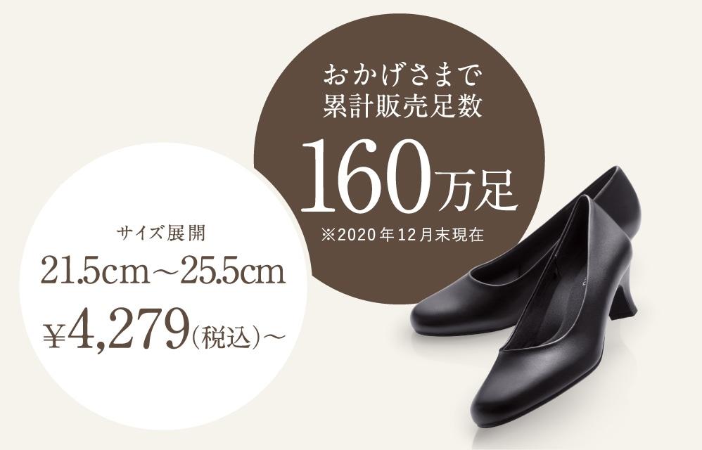 おかげさまで累計販売足数160万足 ※2020年12月現在 サイズ展開 21.5cm〜25.5cm ¥4,279(税込) 〜