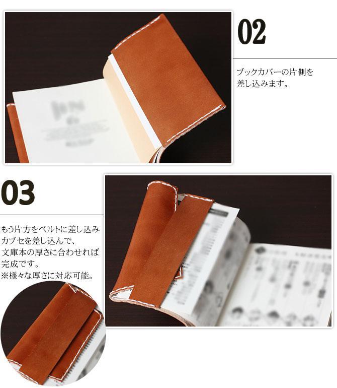 サドルレザーブックカバー/文庫本A6判サイズ 厚さ調節可能