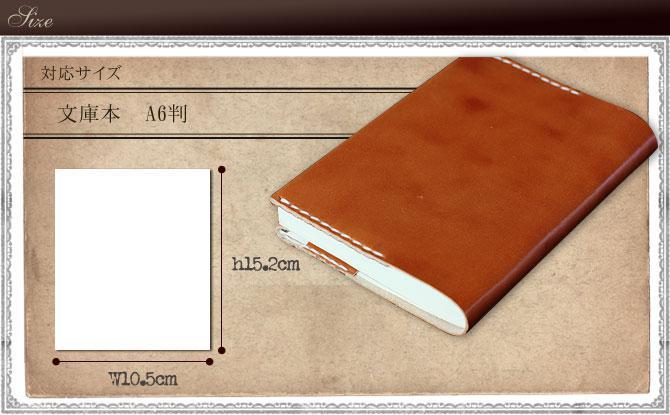 サドルレザーブックカバー/文庫本A6判サイズ サイズ