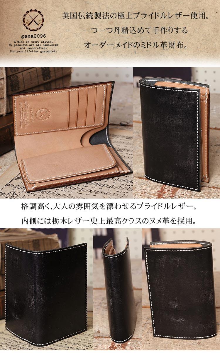 手縫い ブライドルレザー 二つ折り メンズ 財布 ミドルウォレット イメージ画像