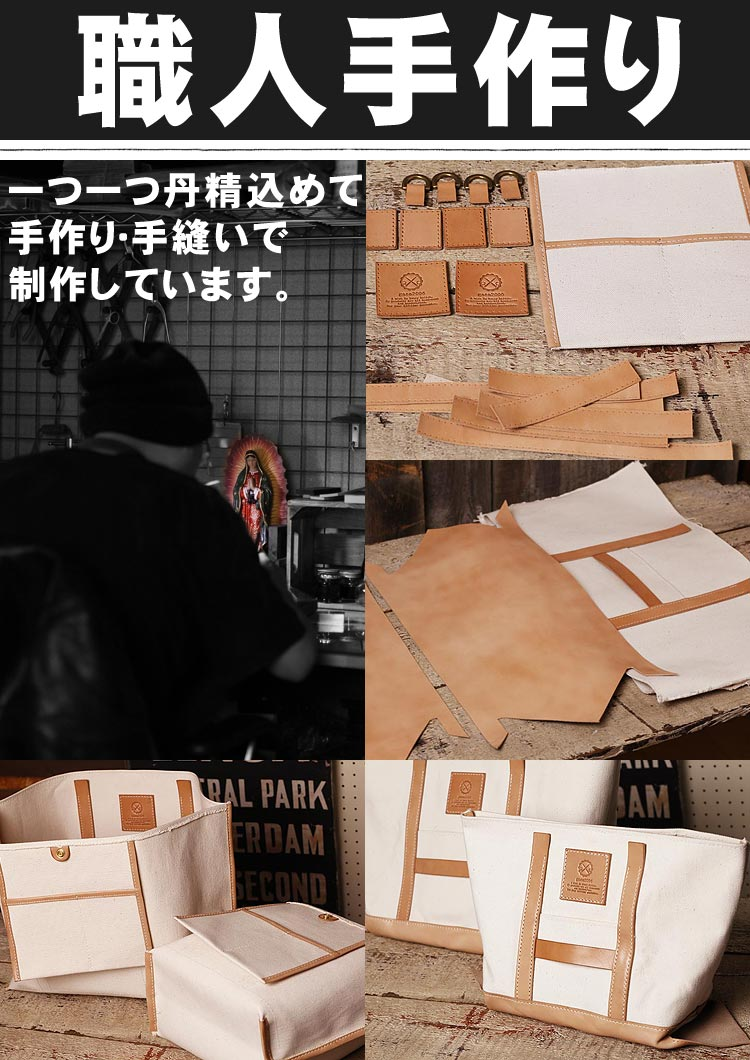2号帆布とヌメ革 ワークトートバッグ メンズ Mサイズ 職人手作り