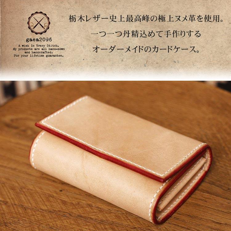 ヌメ革 カードケース メンズ 手縫い 栃木レザーボックス小銭入れ イメージ画像