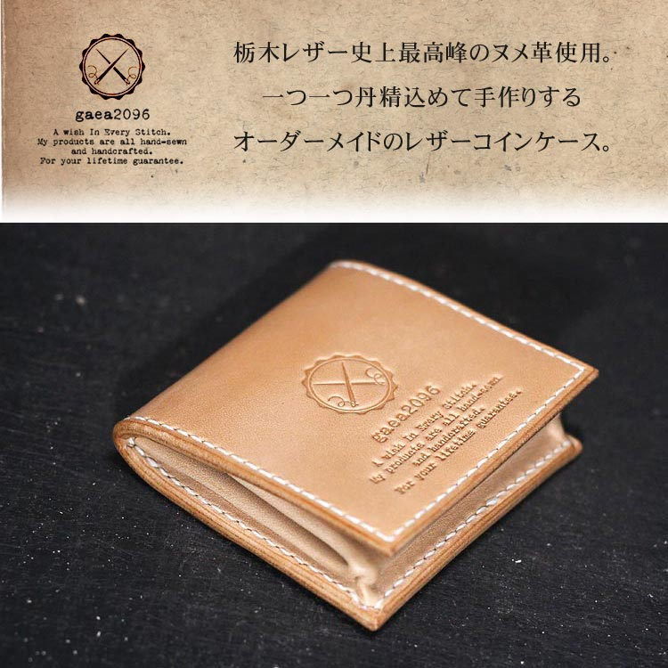 ヌメ革 コインケース メンズ 手縫い 栃木レザーボックス小銭入れ イメージ画像