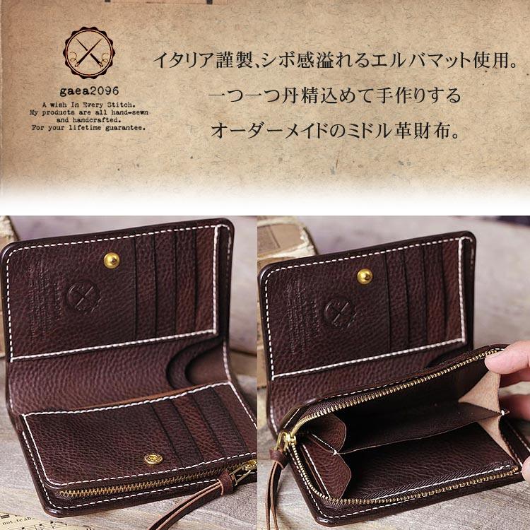 二つ折り 革財布 エルバマット 手縫い イメージ画像