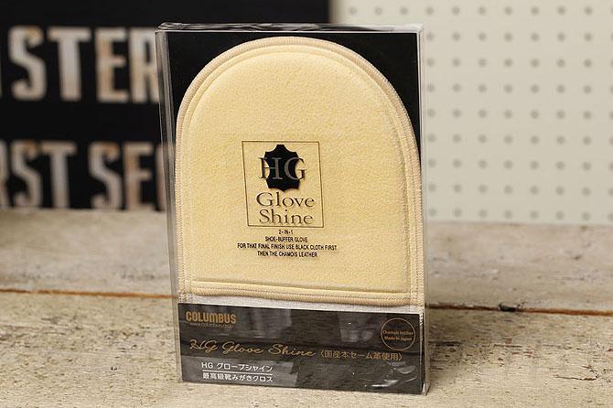 HGグローブシャイン 革のお手入れ用 磨きグローブ コロンブス ブラッシング1