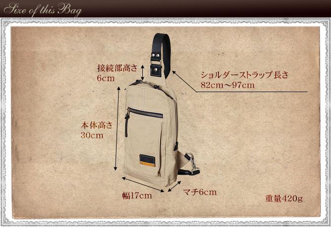 白バイオ帆布 ボディバッグ メンズ kbs 1504 サイズ