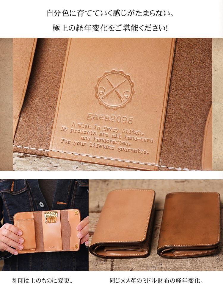 ヌメ革 キーケース メンズ スマートキー収納 手縫い 栃木レザー 素材感