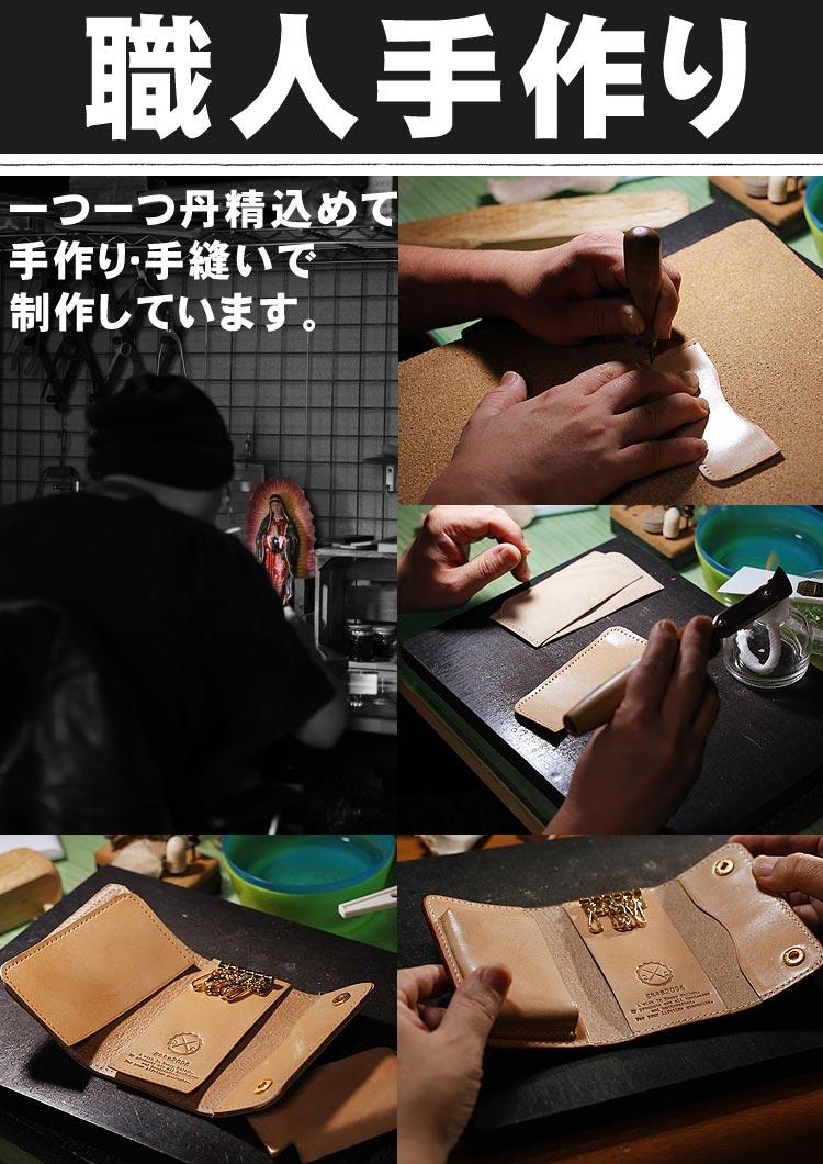 ヌメ革 キーケース メンズ スマートキー収納 手縫い 栃木レザー 職人手作り