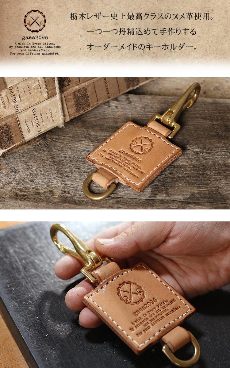 手縫い ヌメ革 キーホルダー サドルレザー 栃木レザー イメージ