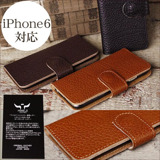 iPhone 6/6S ケース 姫路 ワイルドシュリンクレザー ヌメ革 L-20362