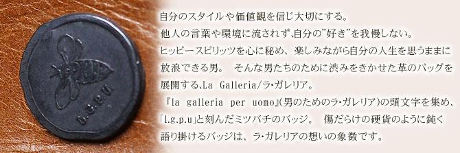 ラ・ガレリア la Galleria