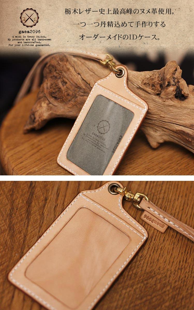 手縫い ヌメ革 IDケース サドルレザー 栃木レザー イメージ画像