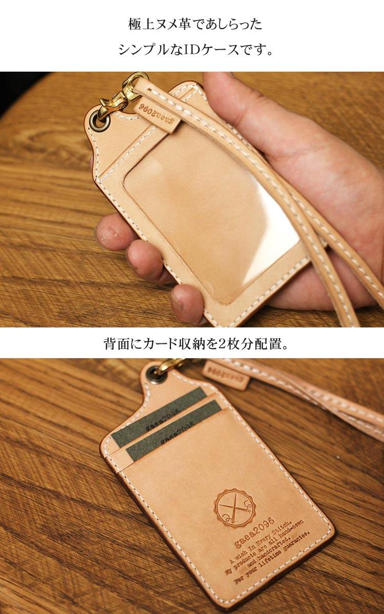 手縫い ヌメ革 IDケース サドルレザー 栃木レザー 収納
