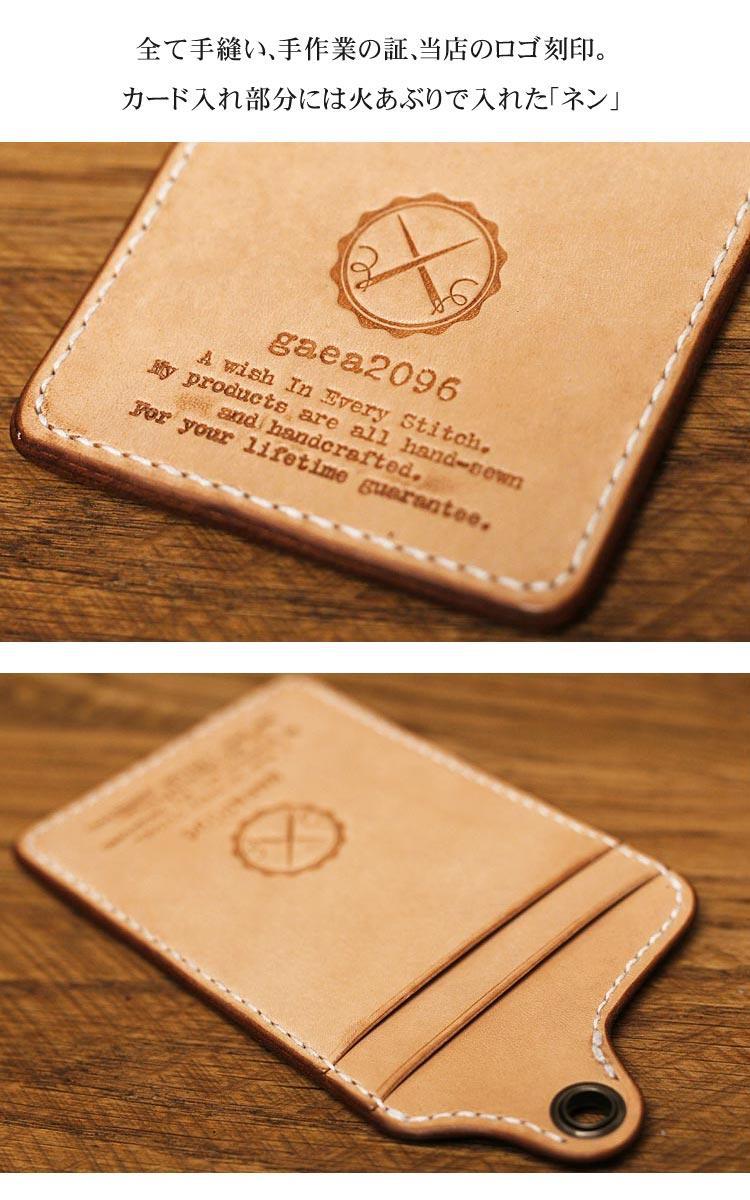 手縫い ヌメ革 IDケース サドルレザー 栃木レザー 素材感
