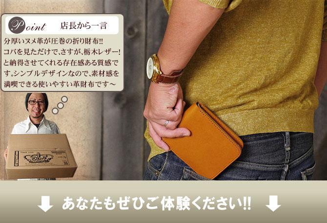 栃木レザー ヌメ革 メンズ 二つ折り革財布 lkaz 281 おすすめ