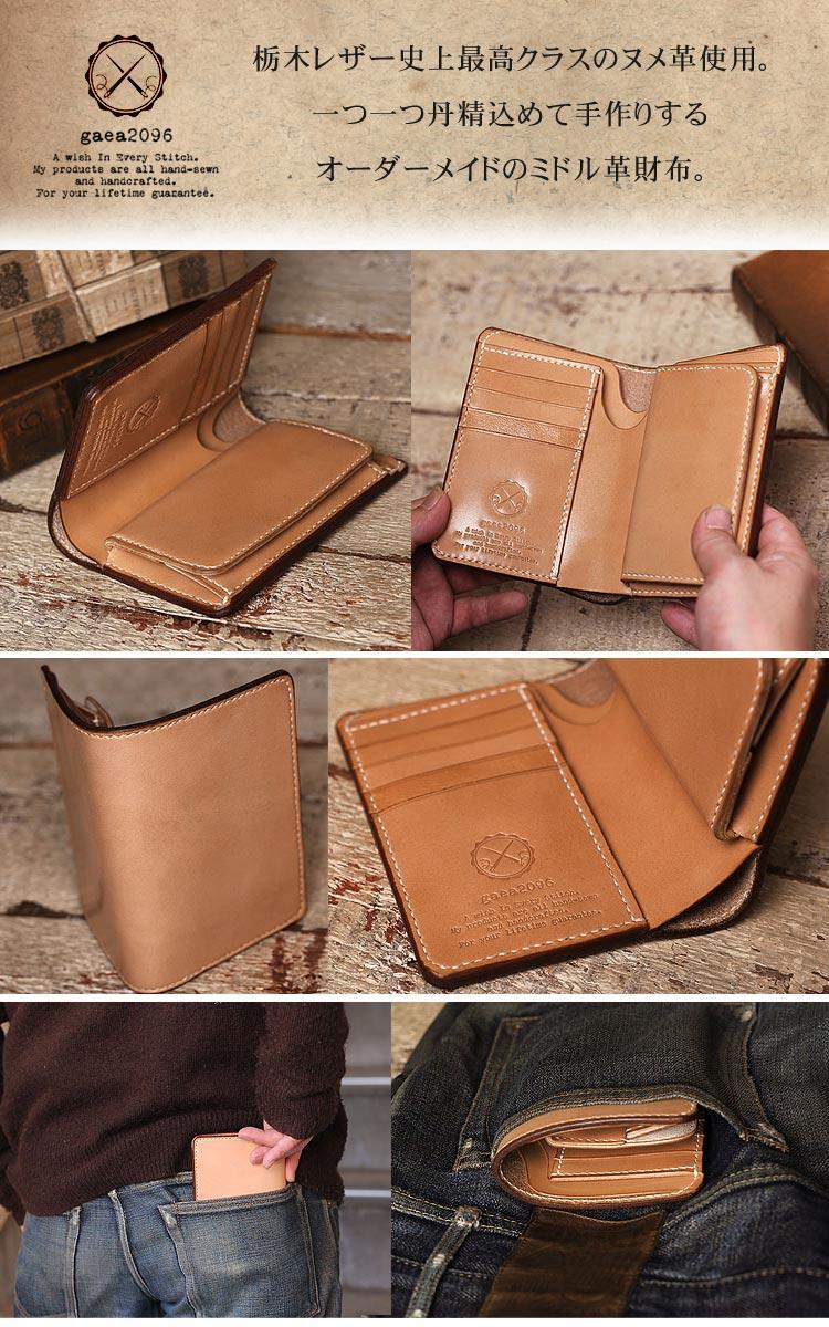 手縫い ヌメ革 二つ折り メンズ 財布 ミドルウォレット 栃木レザー イメージ画像