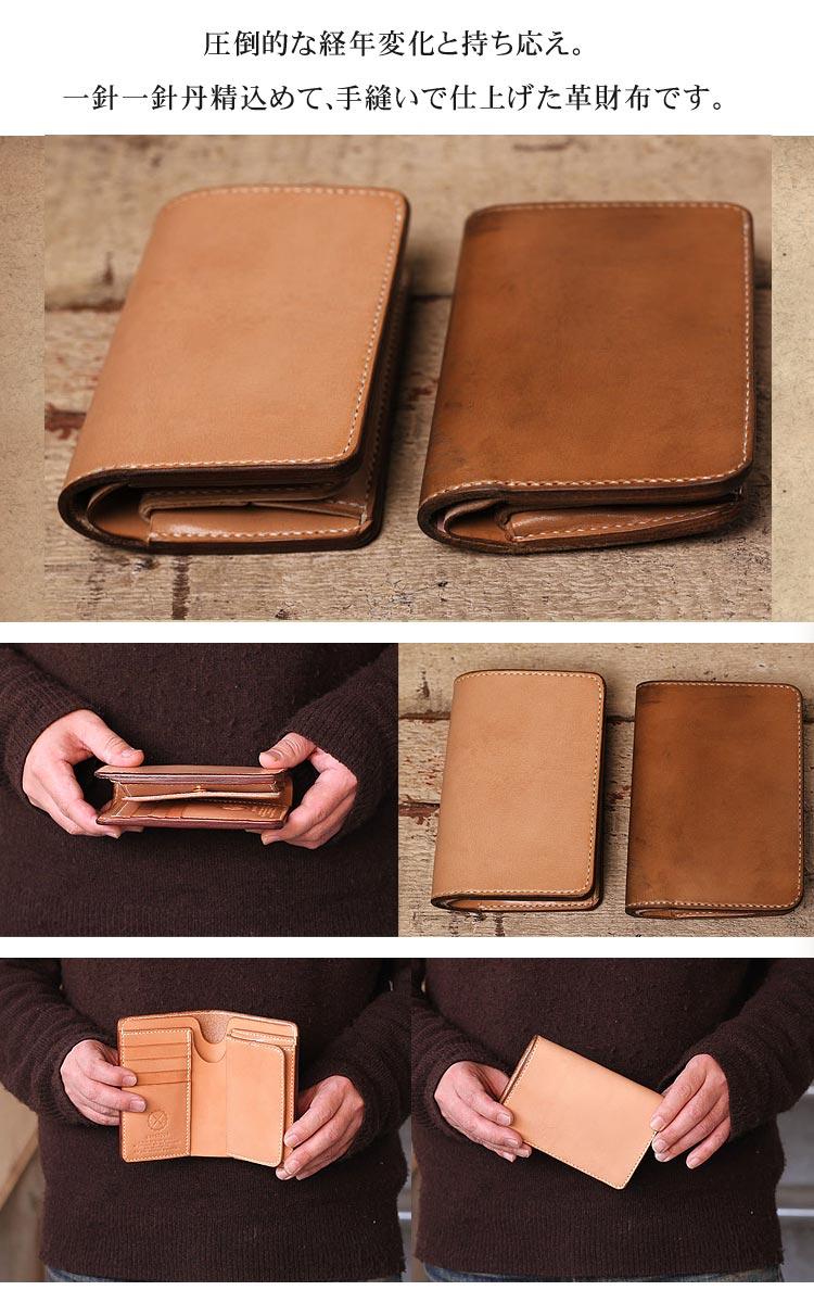 手縫い ヌメ革 二つ折り メンズ 財布 ミドルウォレット 栃木レザー 経年変化