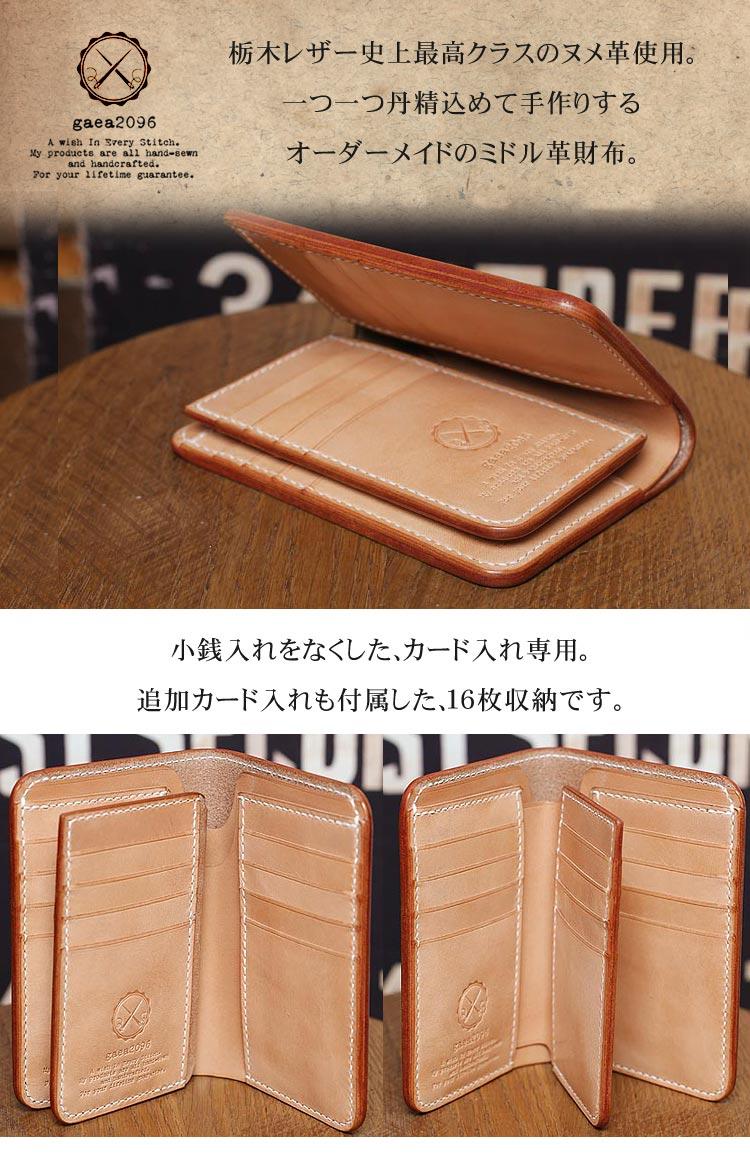 手縫い ヌメ革 二つ折り メンズ 財布 小銭入れなし ミドルウォレット 栃木レザー イメージ画像