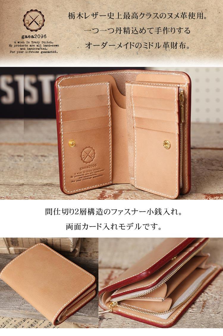 手縫い ヌメ革 二つ折り メンズ 財布 ミドルウォレット 栃木レザー ファスナー小銭入れ イメージ画像