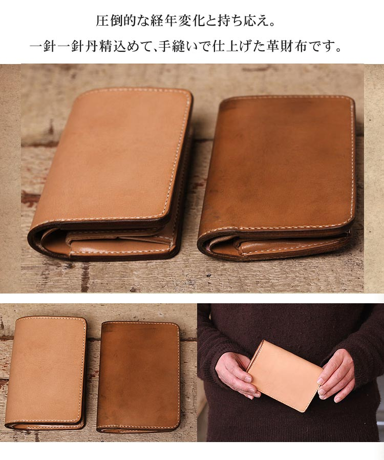 手縫い ヌメ革 二つ折り メンズ 財布 ミドルウォレット 栃木レザー ファスナー小銭入れ 経年変化