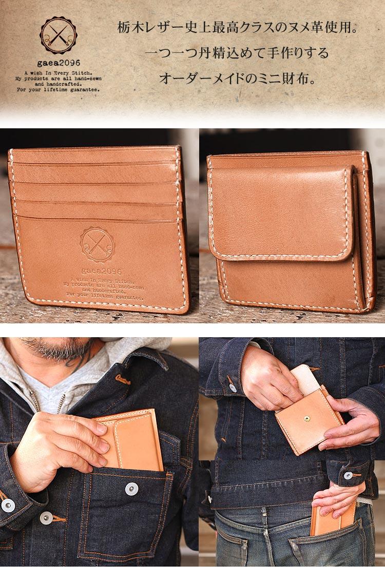 ヌメ革 ミニ財布 メンズ 手縫い 栃木レザー 縦型小銭入れ イメージ画像