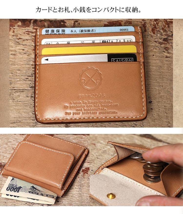 ヌメ革 ミニ財布 メンズ 手縫い 栃木レザー 縦型小銭入れ 収納