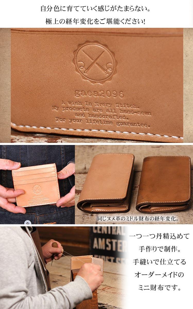 ヌメ革 ミニ財布 メンズ 手縫い 栃木レザー 縦型小銭入れ 革の厚み