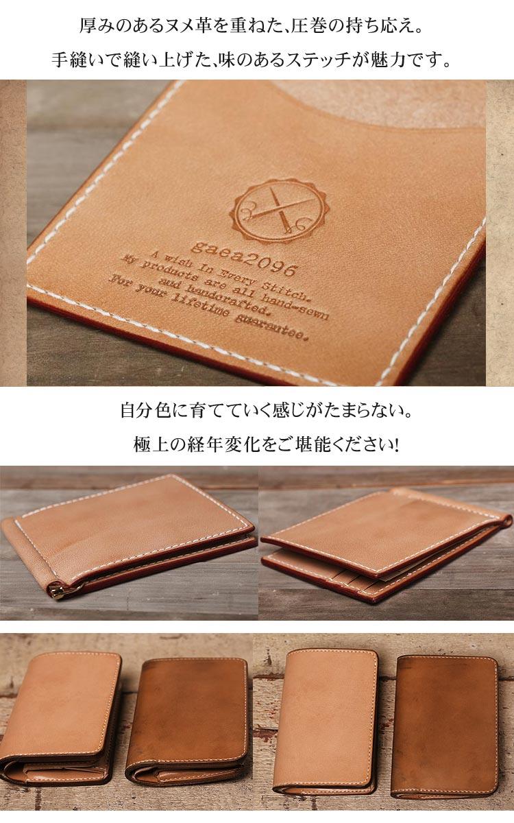 ヌメ革 マネークリップ メンズ 手縫い 栃木レザー 札ばさみ 素材感
