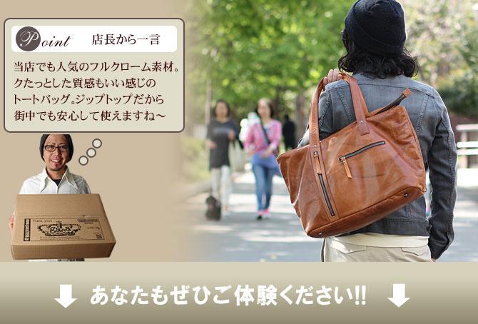 牛革フルクロームWAX/トートバッグ/MTH-3102 おすすめ